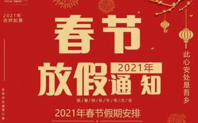 深圳益瑞电气2021年春节放假通知