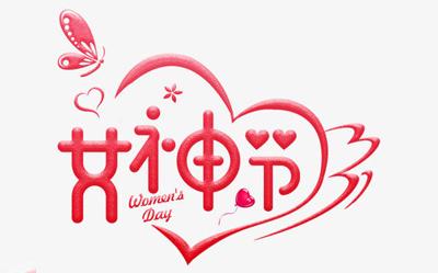 益瑞祝全体女同胞2021三八女神节快乐